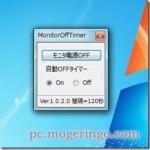 一定時間でモニター電源をオフにしてくれるフリーソフト 『MonitorOffTimer』