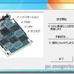 簡単にSSDに最適なOS設定にしてくれるフリーソフト 『SSD最適化設定』