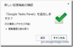 taskspanel6