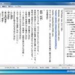 動作軽快な縦書き文章が書けるフリーソフト 『TATEditor』