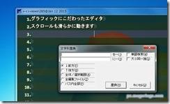 DirectXを活用したテキストエディタ!? スクロールや文字が滑らかに動きます 『Viewin』