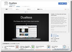 dualless1