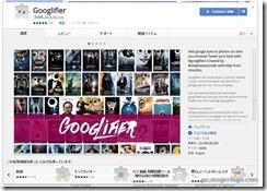 googlifier1