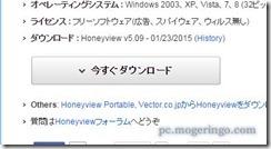 honeyview1