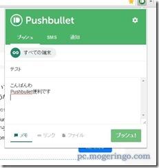 pushbullet10