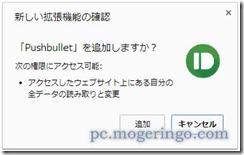 pushbullet2