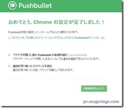 pushbullet7