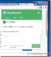 pushbullet9