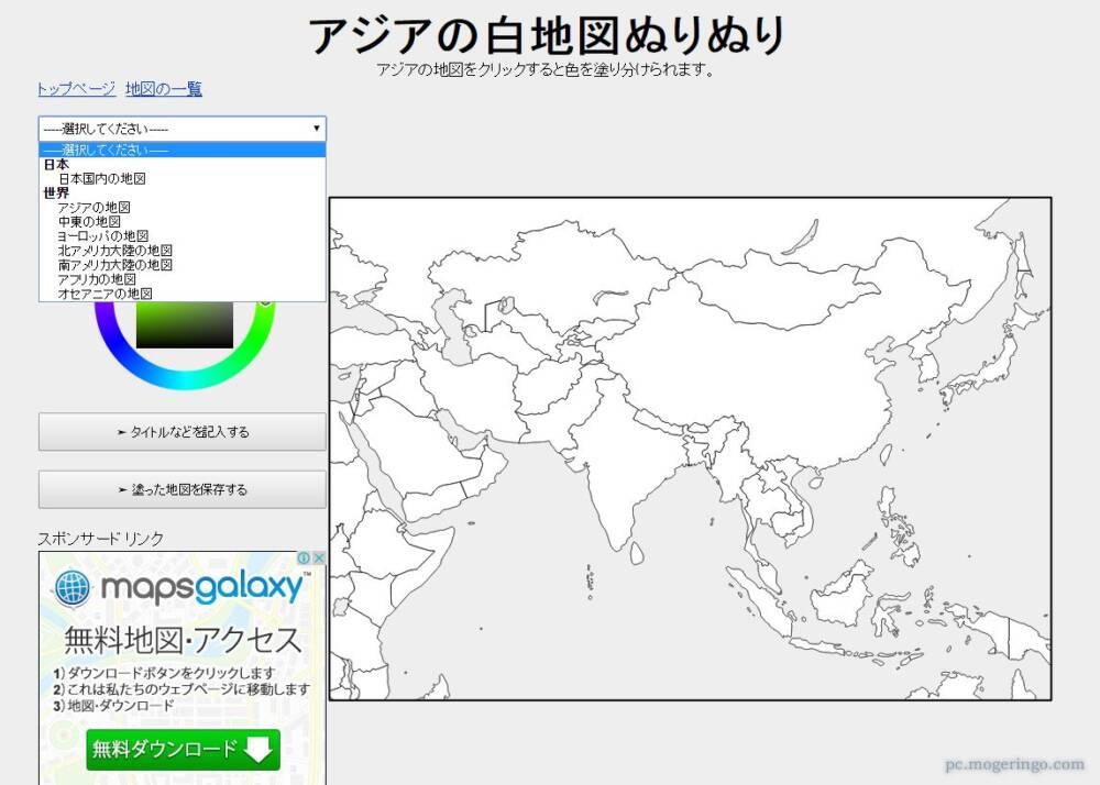 活用できる 日本地図世界地図市町村地図に色を塗れるwebサービス