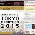 東京マラソンの完走者のフィニッシュシーンが動画配信で見れる!! フジテレビ『フィニッシュシーン動画配信』