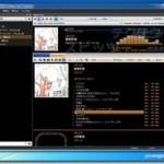 FLAC、DSD音源も再生可能なメディアプレイヤー 『TuneBrowser』 ASIO、WASAPI対応