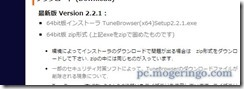 tunebrowser2