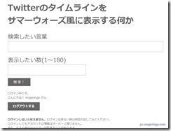 twittersw3