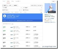 googleflight1