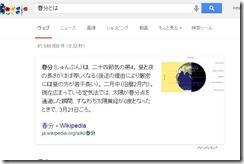 googlesinka2