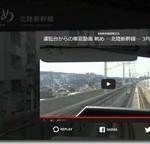 北陸新幹線の運転台からの眺めが見れるWebサービスが楽しみ 『眺めー北陸新幹線ー』