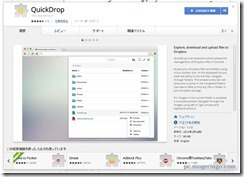 quickdrop1
