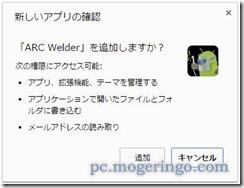 arcwelder2