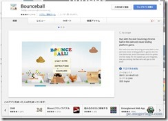 bounceball1