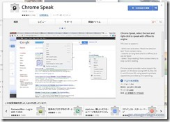 chromespeak1