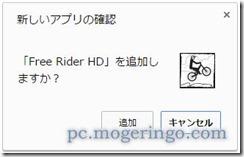 freerider2