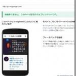 Googleがスマホ対応を重視!? 自分のサイトがスマホ対応かを確認するWebサービス 『モバイルフレンドリーテスト』