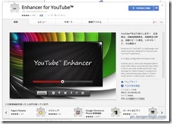 youtubeenhancer1