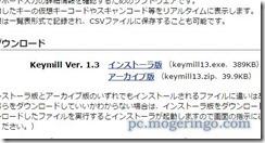 keymill1