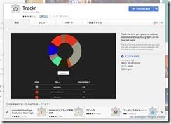 trackr1