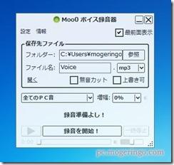 voicerokuon10
