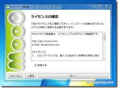 voicerokuon5