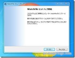 watchfile2