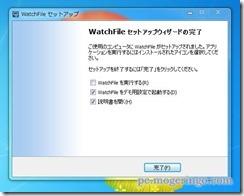 watchfile8