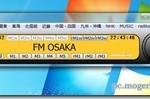 Radiko、地域FMなどのネットラジオを視聴できるフリーソフト 『Damラジオ』