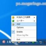 定期的なPing送信でサーバーが正常稼働を確認できるフリーソフト 『EasyNetMonitor』