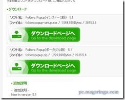 folderspopup1