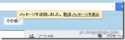 gmailcancel4