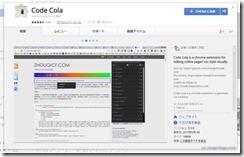 codecola1