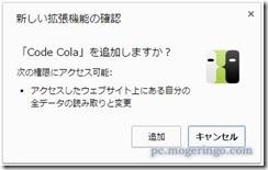 codecola2