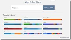 そのサイトで使われている配色を調べてくれるWebサービス 『Colours』