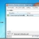 多彩なイベントが設定可能なフォルダー監視ができるフリーソフト 『Directory Monitor』