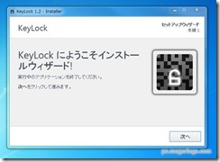 keylock3