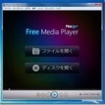 Windows10対応!! DVD再生や4KやDTS5.1に対応したシンプルなメディアプレイヤー 『Macgo Free Media Player』