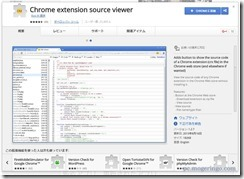 chromeviewer1