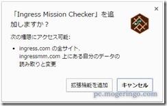 missionchecker2