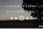 カフェや自然の音をBGMに!! 作業が捗るWebサービス 『おと風景』