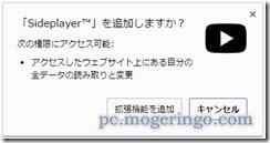 sideplayer2