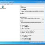 登録したプログラムを別権限で起動できるフリーソフト 『RunAsTool』