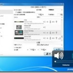 高機能な音量調整、管理、スキン対応なフリーソフト 『Volume2』 時間帯によって調整も可能