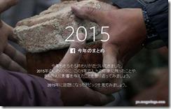 facebook20151
